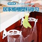 ✭米菈生活館✭【K49】居家櫥櫃塑料掛勾 廚房 無痕 門上 掛架 手提袋 塑膠袋 免安裝 鉤子