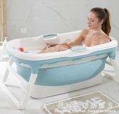 摺疊泡澡桶大人浴缸家用浴盆成人洗澡桶塑料浴桶加厚女全身泡澡 科炫數位