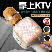 麥克風 Q28全民K歌手機麥克風唱歌掌上KTV無線話筒家用 2色
