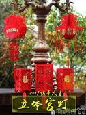 過年佈置 燈籠大紅燈籠掛飾商場場景布置新年裝飾用品2019豬年春節小宮燈貨JD 寶貝計畫