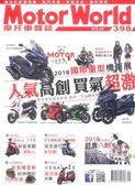 MotorWorld摩托車雜誌 9月號/2018 第398期