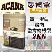 [寵樂子]《愛肯拿ACANA》單一蛋白低敏美膚 - 鴨肉+梨 2kg / 狗飼料