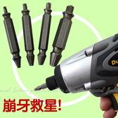 【DE340】螺絲取出器 崩牙救星 滑牙神器 螺絲 退牙器 電鑽起子機用★EZGO商城★