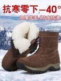 雪靴   男皮毛一體冬季保暖加絨加厚戶外防水防滑真皮靴子