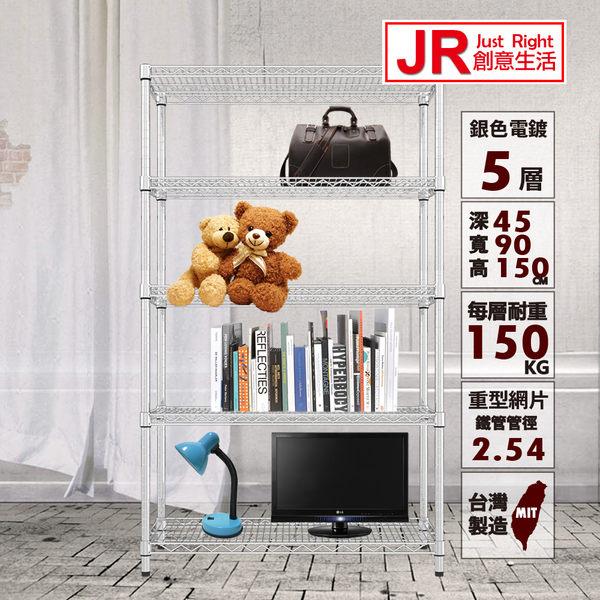 【JR創意生活】重型五層電鍍45X90X150cm 波浪架
