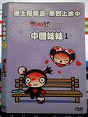 影音專賣店-X22-247-正版DVD*動畫【中國娃娃(1)】-國語發音