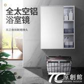 浴室鏡櫃 浴室收納鏡柜 掛墻式衛生間鏡子置物架 壁掛洗手間廁所太空鋁鏡箱