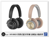 B&O BeoPlay H9 MKIII 耳罩式藍牙耳機 音樂 通話 淺褐金/尊爵黑(MK3,公司貨)