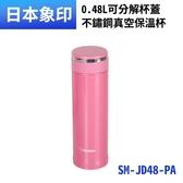 象印0.48L可分解杯蓋不鏽鋼真空保溫杯SM-JD48-PA(粉)