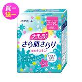 (買一送一)日本大王Natura 極淨清爽棉墊(防漏尿用)(少量型30ml)(28片/包)x2包