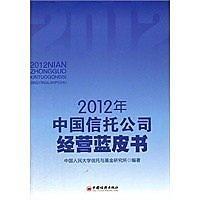 簡體書-十日到貨 R3YY【2012年中國信託公司經營藍皮書】 9787513617307 中國經濟出版社 作者: