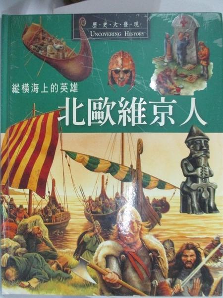 【書寶二手書T8/少年童書_KEF】北歐維京人 : 縱橫海上的英雄 / Neil Grant作_格蘭特