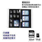 【限時88折+免運費】DigiStone仿皮革超薄型Slim鋁合金 12片裝雙層多功能記憶卡收納盒(4SD+8TF)-黑X1P