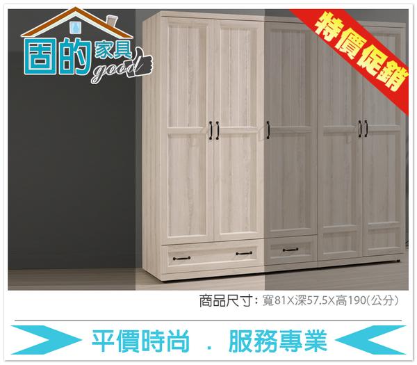 《固的家具GOOD》10-8-AP 雪莉2.7尺衣櫥/單吊【雙北市含搬運組裝】