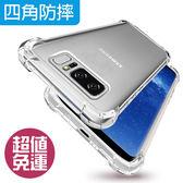 【99免運】三星 Note8 S8 Plus S8 S7 Edge 手機殼 透明殼 四腳防摔 高清 透明 保護殼 素面 手機套