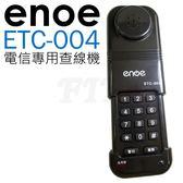 enoe ETC-004 電信局專用查話機 室內電話 有線電話 電話機 查線機 ETC004 同TC-106