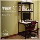 【空間特工】學習書桌 3尺 消光黑 工作...