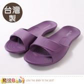 女鞋 台灣製室內外兩用高彈性吸震止滑拖鞋 魔法Baby