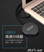 分線器 usb分線器3.0一拖四多用介面電腦usp擴展轉換hub多頭多孔集筆記本 潔思米