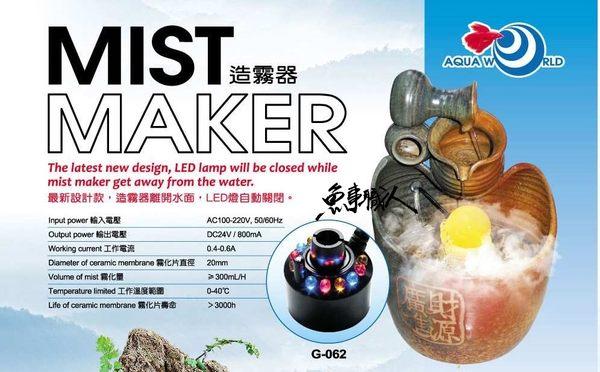 AQUA WORLD 水世界【造霧器 12燈】造霧機 LED水中燈 適用於魚缸、水景、園藝 魚事職人