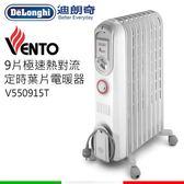Delonghi 迪朗奇 VENTO系列 九片式 熱對流定時電暖器 V550915T