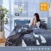 專櫃級法蘭絨床包組 單人3.5x6.2尺 森林浴【BE1102735】 兩用毯被套 纖細保暖 不掉毛 不掉色 BEST寢飾