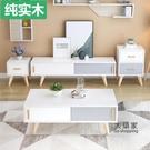 電視櫃 北歐電視櫃茶几組合套裝歐式現代簡約小戶型客廳臥室影視櫃地櫃T
