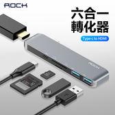 ROCK 多功能 轉接頭 Type-C TO HDMI + USB3.0 轉接器 轉換器 PD快充 六合一 擴展器