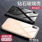 蘋果X手機殼玻璃透明iPhonex全包軟硅膠6/7/8plus簡約 果果輕時尚
