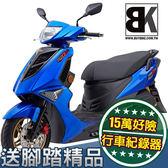 【買車抽液晶】彪虎TIGRA 150 送行車紀錄器 腳踏精品 15萬好險(AF-150BIA)PGO摩特動力