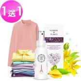 【愛戀花草】衣物香水 100ML/20款《買一送一/共兩瓶》