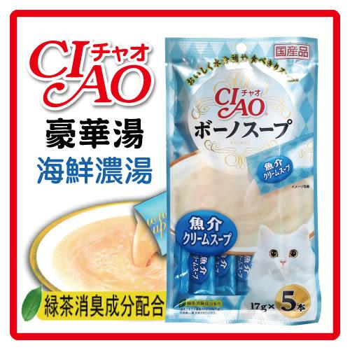 【日本直送】CIAO 豪華湯-海鮮濃湯 SC-112(17g*5P)-70元 可超取(D002A42)