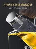 油壺玻璃油壺大容量防漏油瓶調料瓶醬油瓶醋壺裝油罐家用廚房歐式 愛丫 免運