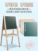 寶寶畫板雙面磁性小黑板支架式家用兒童可升降畫架白板涂鴉寫字板『米菲良品』