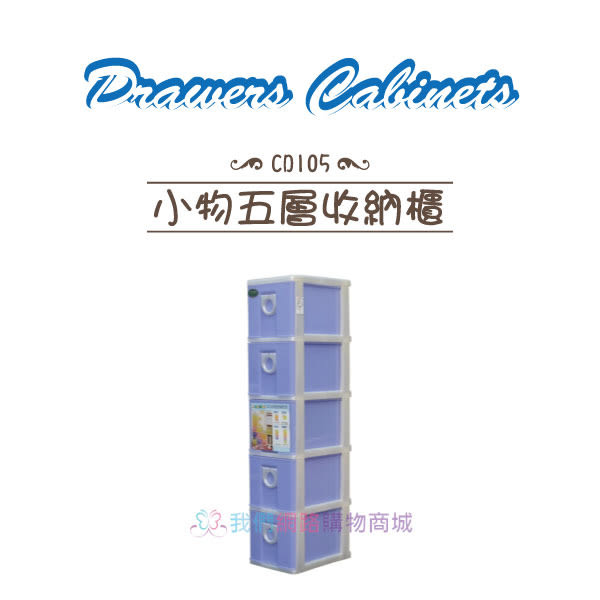 【我們網路購物商城】聯府 CD105 小物五層收納櫃 CD105 收納櫃 置物櫃 抽屜櫃