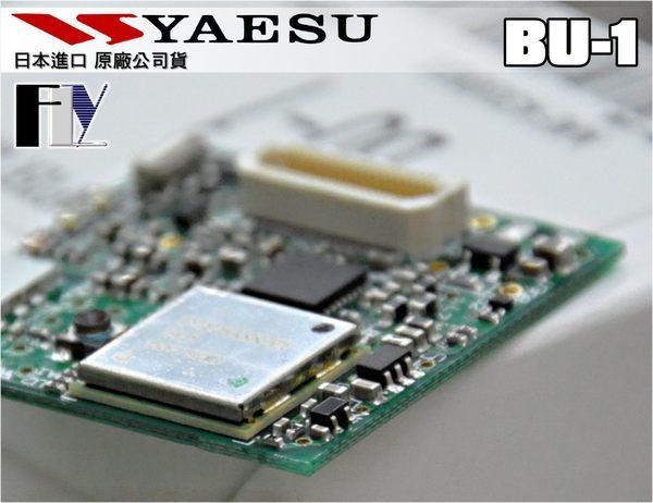 《飛翔無線》YAESU BU-1 ( 原廠公司貨 ) 藍芽晶片模組〔 VX-8R VX-8DR FTM-10R FTM-10SR FTM-350 〕