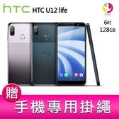 分期0利率 HTC 宏達電 U12 life (6G/128G) 雙主鏡美拍智慧手機 贈『 手機專用掛繩*1』