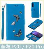 HUAWEI 華為 P20 / P20 Pro 蝴蝶刺繡皮套 插卡 吊繩 支架 錢包 側翻皮套 手機套 手機殼 保護殼 皮套