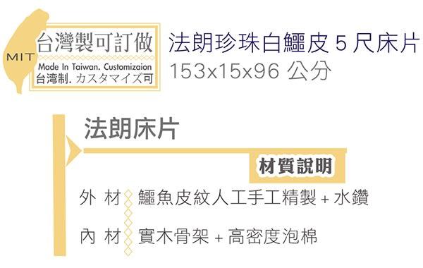 【森可家居】法朗珍珠白鱷皮5尺床片 8ZX446-2 雙人 床頭片