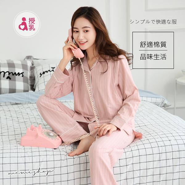 孕婦裝 MIMI別走【P21218】幸福滋長 質感精梳棉 豎條哺乳睡衣 月子套裝 居家哺乳