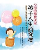 (二手書)父母的態度決定孩子人生的寬度 ─從生活小處打造孩子的大未來!