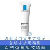 【原廠中標公司貨-可積點】理膚寶水 淨透煥膚極效精華 40ml EFFACLAR K(+)