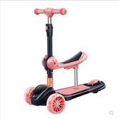 兒童滑板車三合一1-2-3-5-10歲可坐男女孩踏板車寶寶滑滑車溜溜車 酷男精品館