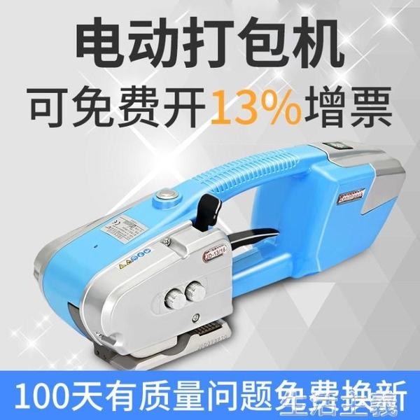 打包機 鑫凱馳全自動紙箱電動打包機 便攜式塑鋼帶全自動捆扎熱熔打包拉緊器 MKS生活主義