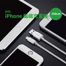 綠聯 iPhone 編織充電線100cm 1M Lightning MFi認證 不彈窗 傳輸線 2.4A大電流 尼龍編織 原裝芯片