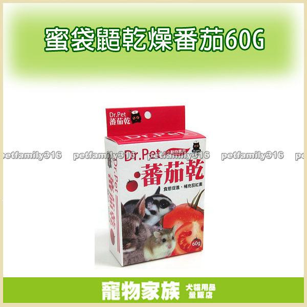 寵物家族*-PAGE Dr.pet 小動物專用番茄乾60g (J-26)