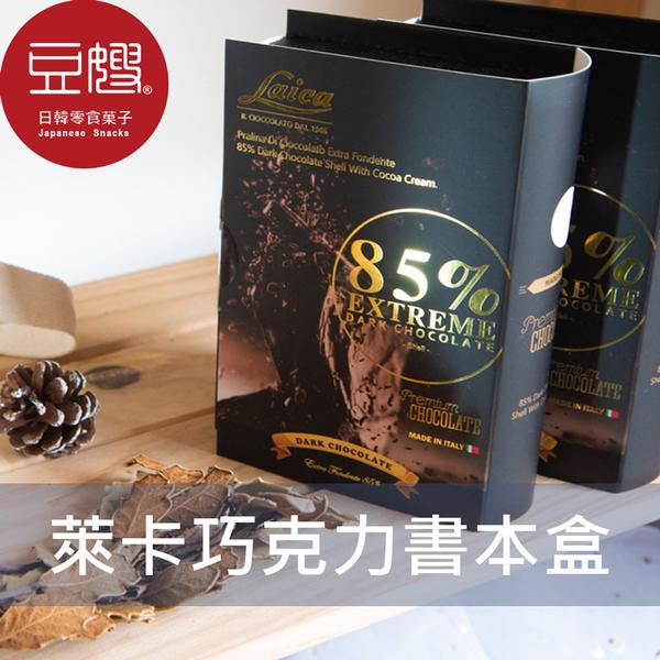【豆嫂】義大利零食 Laica  85%夾心巧克力書本造型禮盒
