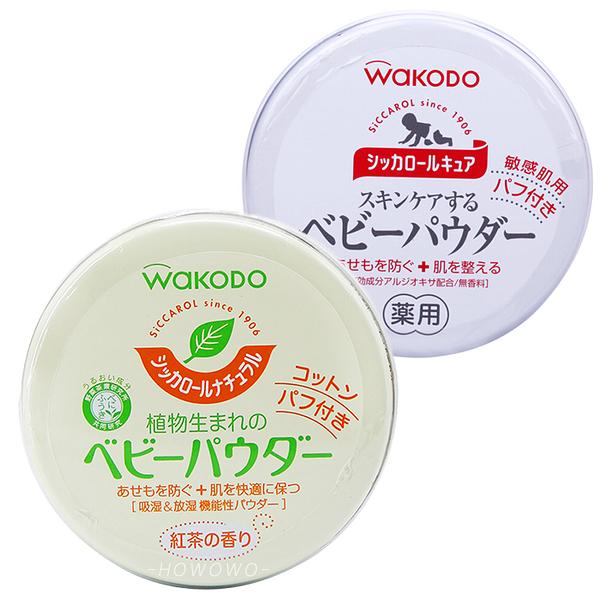日本 和光堂 WAKODO 天然植物玉米爽身粉 附粉撲 寶寶痱子粉 紅茶香/無香敏感肌專用 爽身粉 0424