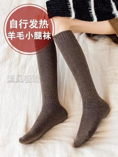長襪女長筒襪女中筒加厚加絨小腿襪秋冬高筒膝蓋長襪羊毛襪襪子冬季冬款 快速出貨
