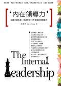 (二手書)內在領導力:回歸天賦本能,洞悉全球16大領袖的領導魅力